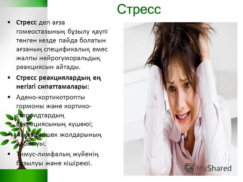 Стресс Стресс деп ағза гомеостазының бұзылу қаупі төнген кезде пайда болатын ағзаның спецификалық емс жалпы нейрогуморальдық реакциясын айтады. Стресс реакциялардың ең негізгі сипаттамалары: Адено-кортикотропты гормоны және кортико- стероидтардың сек