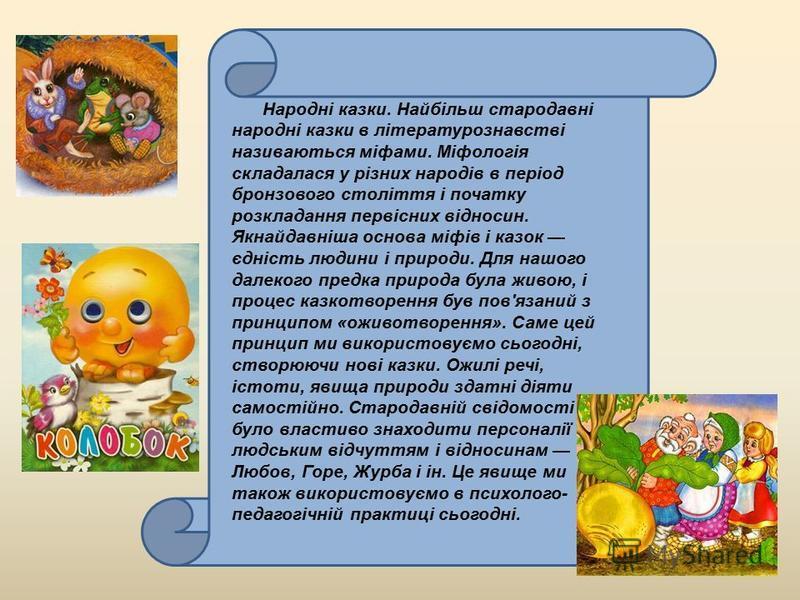 Народні казки. Найбільш стародавні народні казки в літературознавстві називаються міфами. Міфологія складалася у різних народів в період бронзового століття і початку розкладання первісних відносин. Якнайдавніша основа міфів і казок єдність людини і
