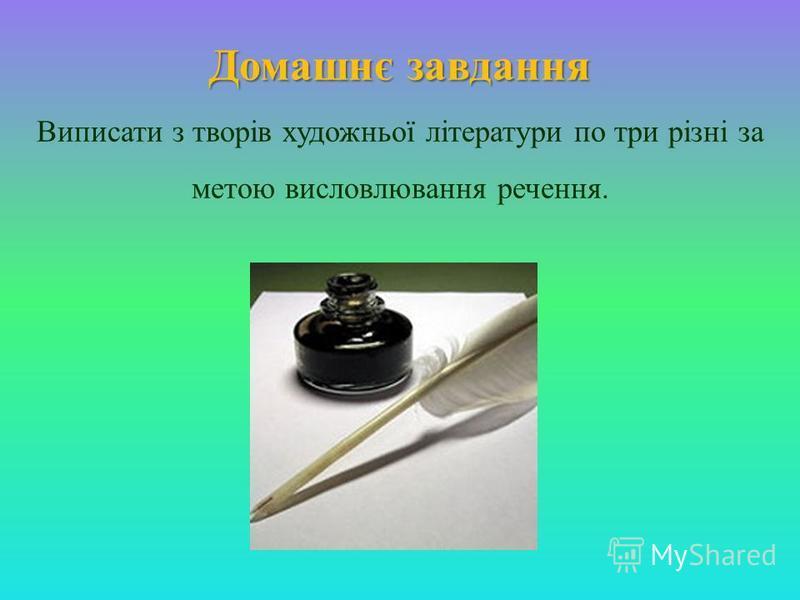 Домашнє завдання Домашнє завдання Виписати з творів художньої літератури по три різні за метою висловлювання речення.