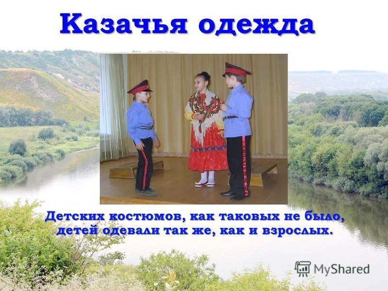 Казачья одежда Убранство казака очень простое – папаха или фуражка, гимнастёрка или чекмень с погонами, шаровары с лампасами и сапоги