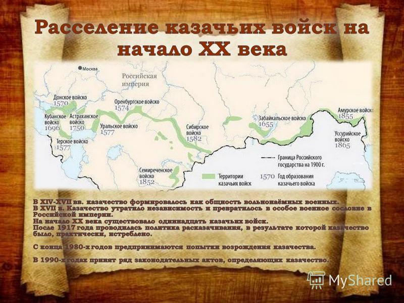 Граница породила казачество, а казаки создали Россию. Л.Н. Толстой.