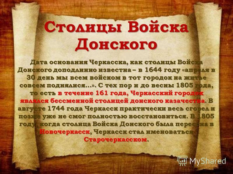 Флаг Всевеликого Войска Донского Три цвета флага означают три ветви происхождения донских казаков. Синяя полоса символизирует донских казаков, жёлтая полоса символизирует калмыков, красная полоса символизирует русских.