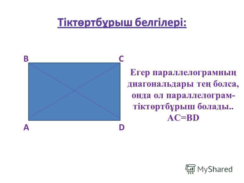 А ВС D Егер параллелограмның диагональдары тең болса, онда ол параллелограм- тіктөртбұрыш болады.. AC=BD