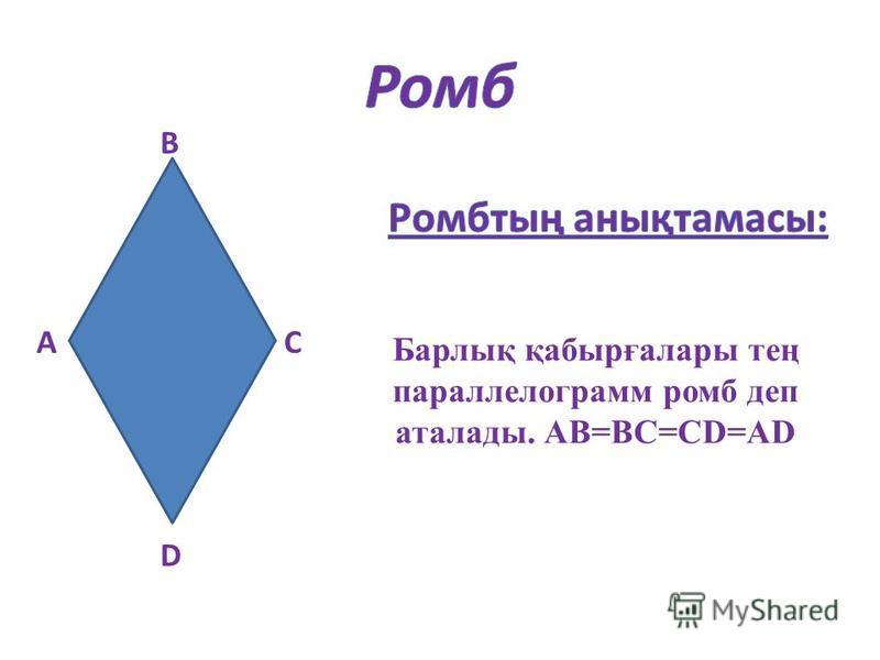 А В С D Барлық қабырғалары тең параллелограмм ромб деп аталады. АВ=ВС=СD=AD