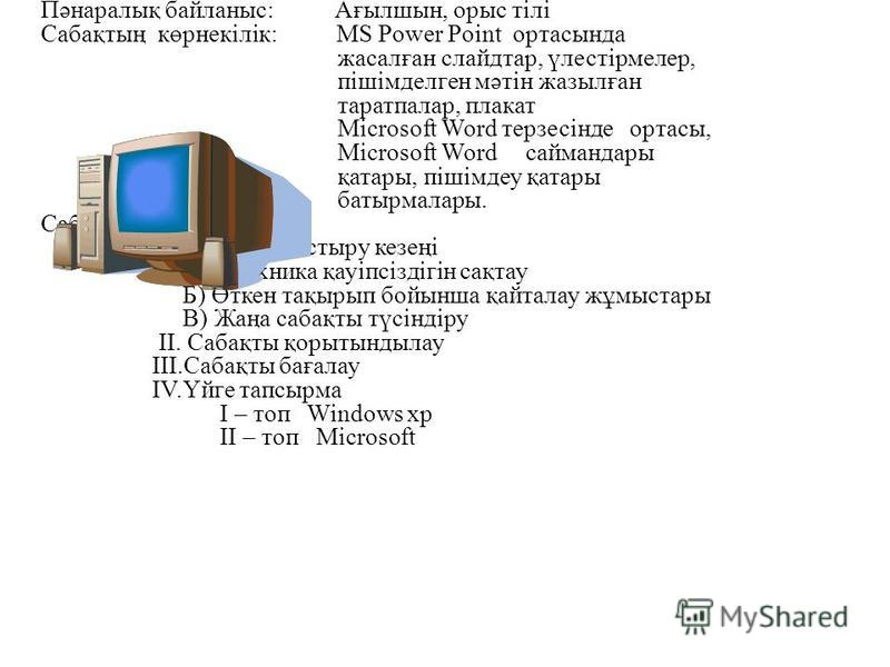 Пәнаралық байланыс: Ағылшын, орыс тілі Сабақтың көрнекілік: МS Power Point ортасында жасалған слайдтар, үлестірмелер, пішімделген мәтін жазылған таратпалар, плакат Microsoft Word терзесінде ортасы, Microsoft Word саймандары қатары, пішімдеу қатары ба
