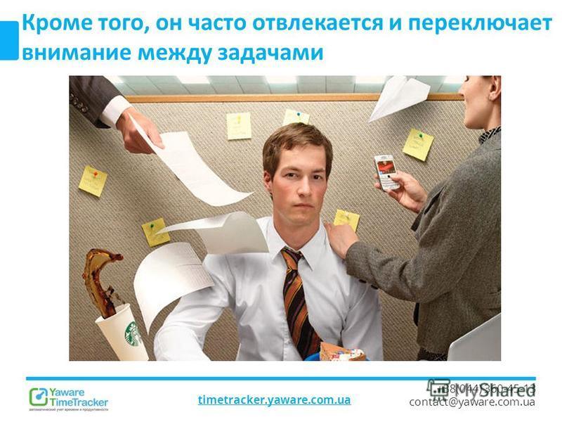 timetracker.yaware.com.ua +38(044) 360-45-13 contact@yaware.com.ua Кроме того, он часто отвлекается и переключает внимание между задачами