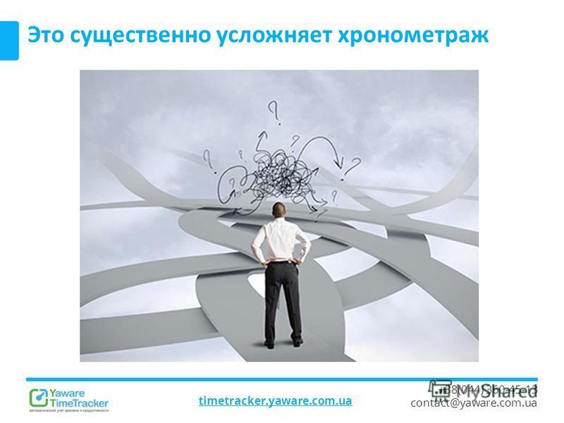 timetracker.yaware.com.ua +38(044) 360-45-13 contact@yaware.com.ua Это существенно усложняет хронометраж