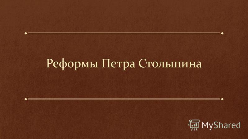 Реформы Петра Столыпина