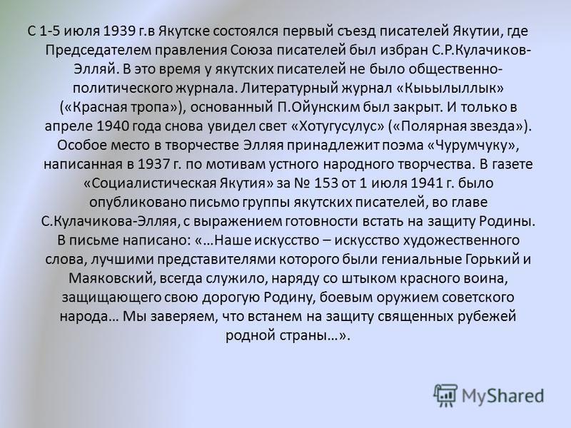 С 1-5 июля 1939 г.в Якутске состоялся первый съезд писателей Якутии, где Председателем правления Союза писателей был избран С.Р.Кулачиков- Элляй. В это время у якутских писателей не было общественно- политического журнала. Литературный журнал «Кыьылы