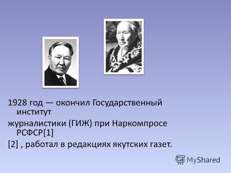 1928 год окончил Государственный институт журналистики (ГИЖ) при Наркомпросе РСФСР[1] [2], работал в редакциях якутских газет.