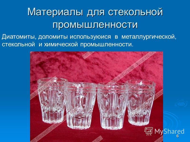 6 Материалы для стекольной промышленности Диатомиты, доломиты используются в металлургической, стекольной и химической промышленности.