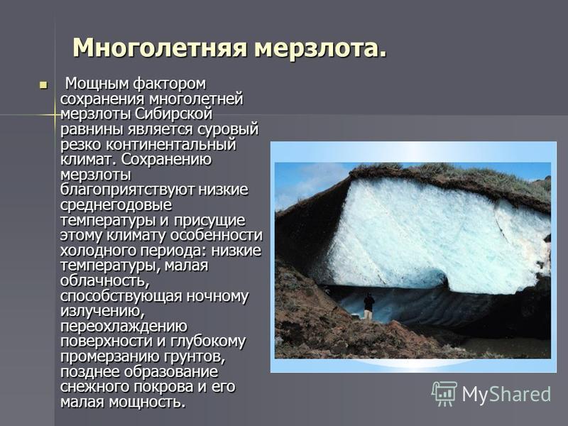 Многолетняя мерзлота. Мощным фактором сохранения многолетней мерзлоты Сибирской равнины является суровый резко континентальный климат. Сохранению мерзлоты благоприятствуют низкие среднегодовые температуры и присущие этому климату особенности холодног