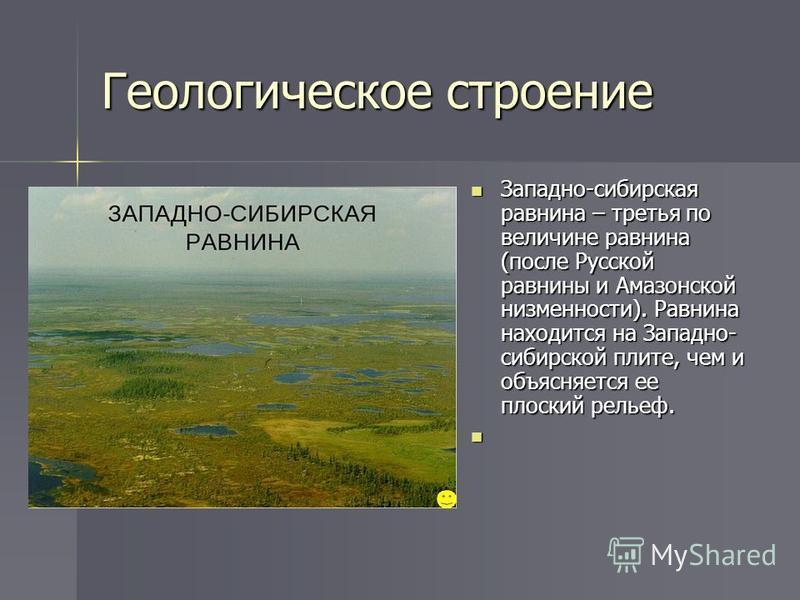 Геологическое строение Геологическое строение Западно-сибирская равнина – третья по величине равнина (после Русской равнины и Амазонской низменности). Равнина находится на Западно- сибирской плите, чем и объясняется ее плоский рельеф. Западно-сибирск