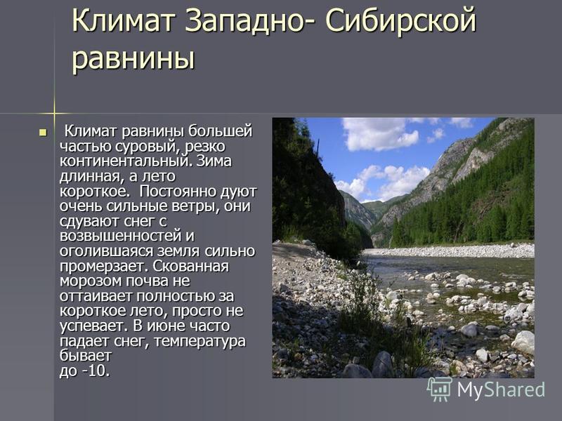 Климат Западно- Сибирской равнины Климат равнины большей частью суровый, резко континентальный. Зима длинная, а лето короткое. Постоянно дуют очень сильные ветры, они сдувают снег с возвышенностей и оголившаяся земля сильно промерзает. Скованная моро