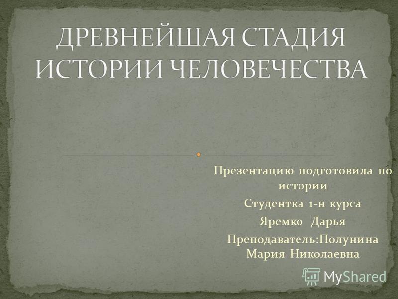 Презентацию подготовила по истории Студентка 1-н курса Яремко Дарья Преподаватель:Полунина Мария Николаевна