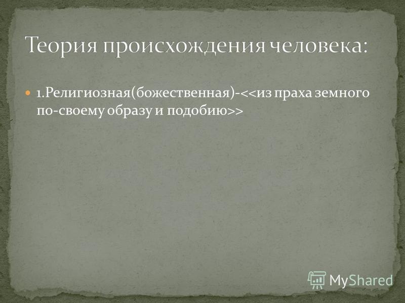 1.Религиозная(божественная)- >