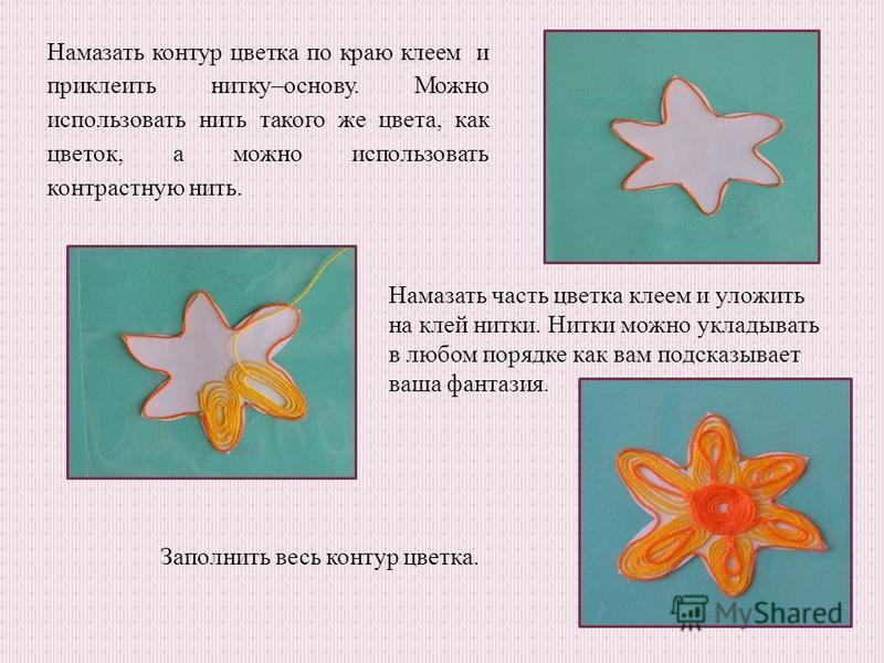 Намазать контур цветка по краю клеем и приклеить нитку–основу. Можно использовать нить такого же цвета, как цветок, а можно использовать контрастную нить. Намазать часть цветка клеем и уложить на клей нитки. Нитки можно укладывать в любом порядке как