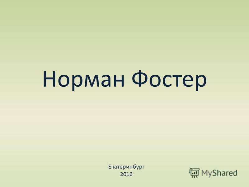 Норман Фостер Екатеринбург 2016