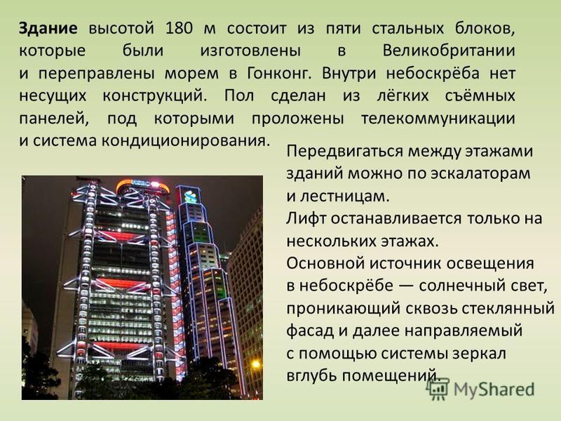 Здание высотой 180 м состоит из пяти стальных блоков, которые были изготовлены в Великобритании и переправлены морем в Гонконг. Внутри небоскрёба нет несущих конструкций. Пол сделан из лёгких съёмных панелей, под которыми проложены телекоммуникации и