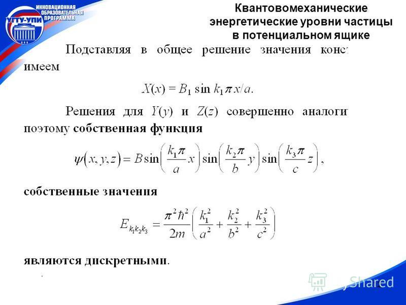 12 Квантовомеханические энергетические уровни частицы в потенциальном ящике.