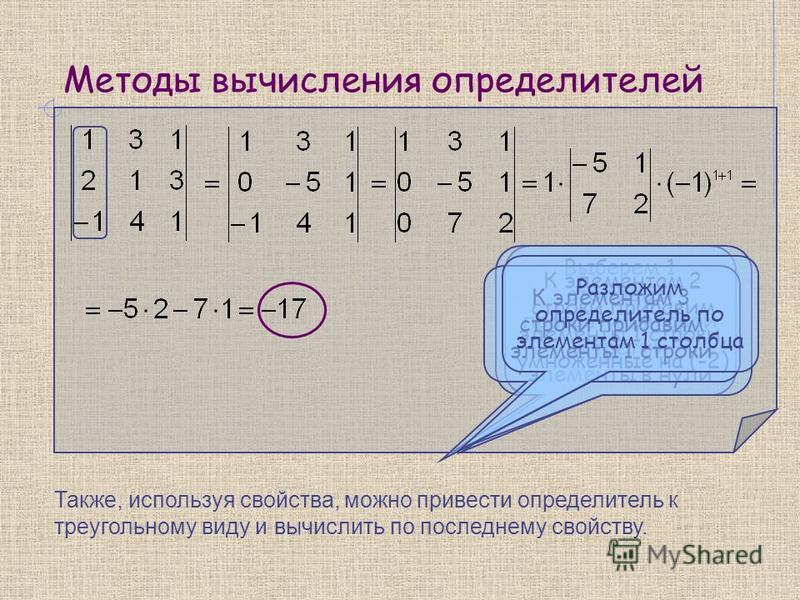 Методы вычисления определителей Выберем 1 столбец и превратим второй и третий элементы в нули К элементам 2 строки прибавим элементы 1 строки, умноженные на (-2) К элементам 3 строки прибавим элементы 1 строки Разложим определитель по элементам 1 сто