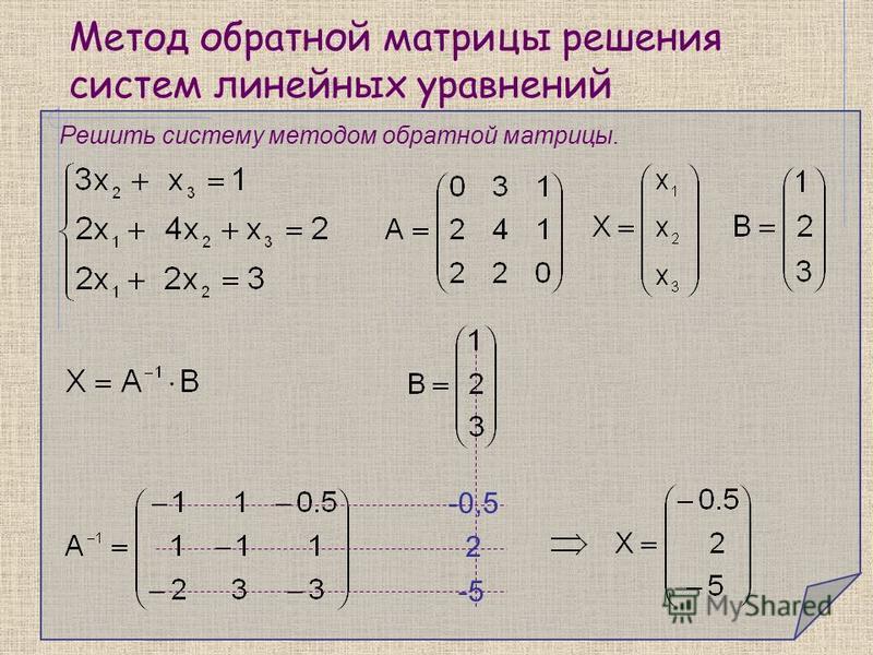 Метод обратной матрицы решения систем линейных уравнений Решить систему методом обратной матрицы. -0,5 2 -5