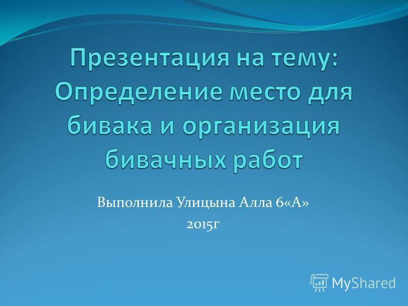 Выполнила Улицына Алла 6«А» 2015 г
