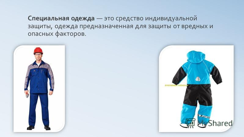 Специальная одежда это средство индивидуальной защиты, одежда предназначенная для защиты от вредных и опасных факторов.
