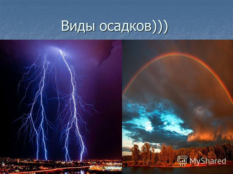 Виды осадков)))