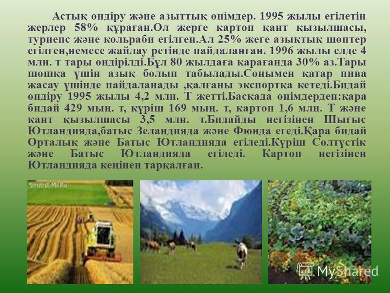 Астық өндіру және азыттық өнімдер. 1995 жилы егілотін жерлер 58% құраған.Ол жерге картоп қант қызылшасы, турнепс және кольраби егілген.Ал 25% жене азықтық шөптер егілген,немесе жайлау ротінде пайдаланған. 1996 жилы елде 4 млн. т тары өндірілді.Бұл 80
