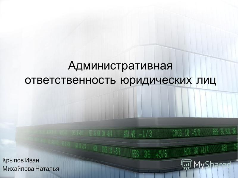 Административная ответственность юридических лиц Крылов Иван Михайлова Наталья