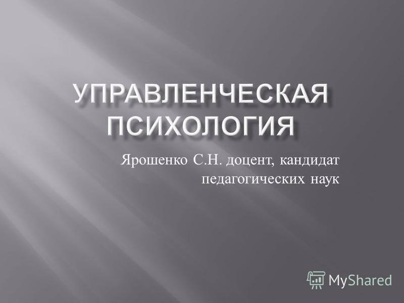 Ярошенко С. Н. доцент, кандидат педагогических наук