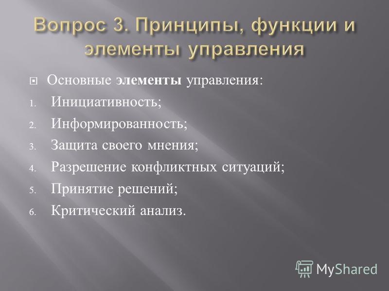 Основные элементы управления : 1. Инициативность ; 2. Информированность ; 3. Защита своего мнения ; 4. Разрешение конфликтных ситуаций ; 5. Принятие решений ; 6. Критический анализ.