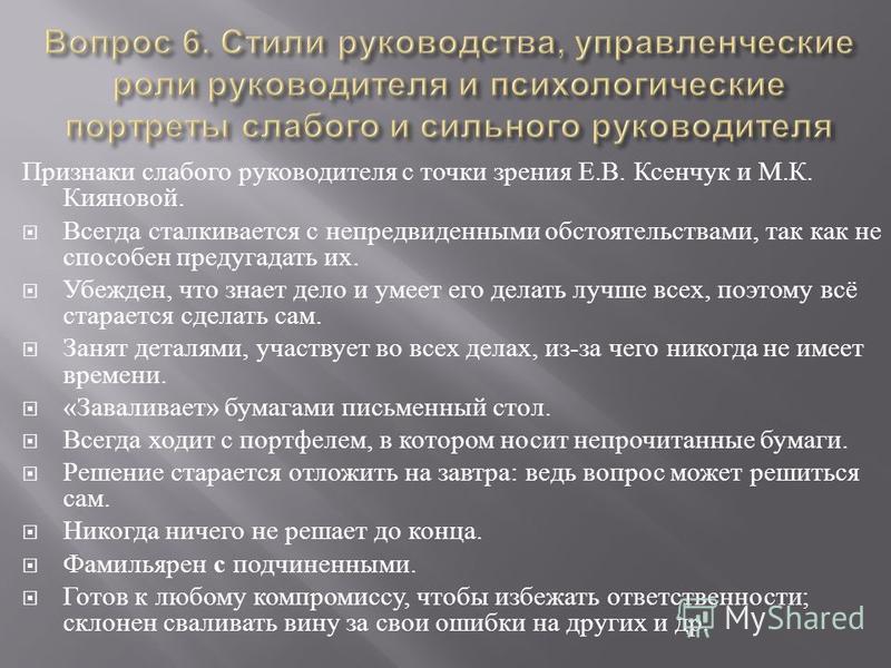 Признаки слабого руководителя с точки зрения Е. В. Ксенчук и М. К. Кияновой. Всегда сталкивается с непредвиденными обстоятельствами, так как не способен предугадать их. Убежден, что знает дело и умеет его делать лучше всех, поэтому всё старается сдел