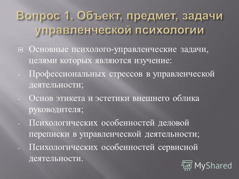 Основные психолого - управленческие задачи, целями которых являются изучение : - Профессиональных стрессов в управленческой деятельности ; - Основ этикета и эстетики внешнего облика руководителя ; - Психологических особенностей деловой переписки в уп