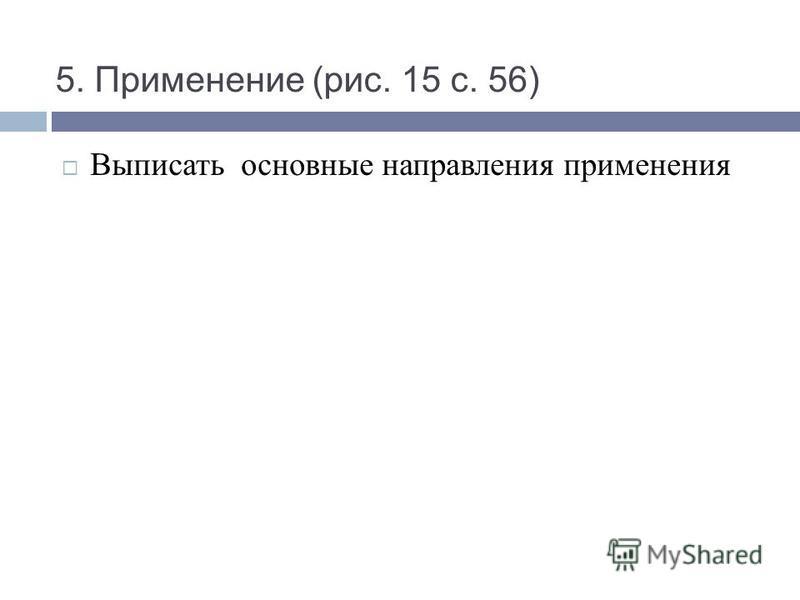 Выписать основные направления применения 5. Применение (рис. 15 с. 56)
