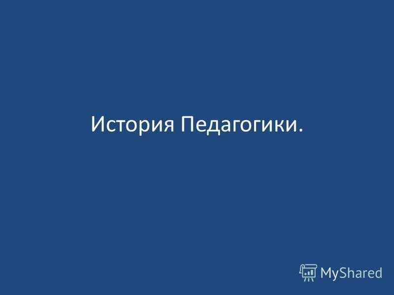История Педагогики.