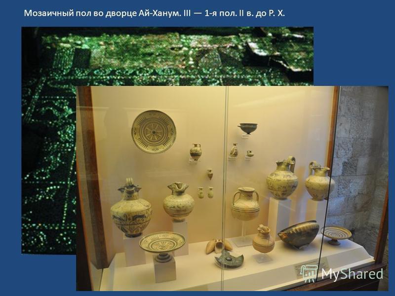 Мозаичный пол во дворце Ай-Ханум. III 1-я пол. II в. до Р. Х.