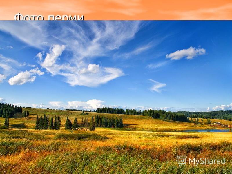 Фото перми.