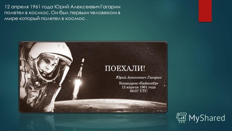 Первый животные в космосе. Первые псы-испытатели не достигли космического пространства. 22 июля 1951 года безродные собаки по кличке Дезик и Цыган совершили первый суборбитальный полет на высоту восемьдесят семь километров семьсот метров. Ракета Р-1В