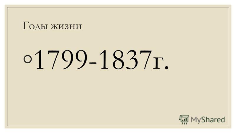 Годы жизни 1799-1837 г.