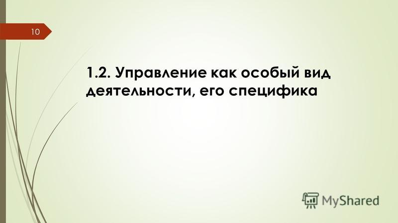 1.2. Управление как особый вид деятельности, его специфика 10