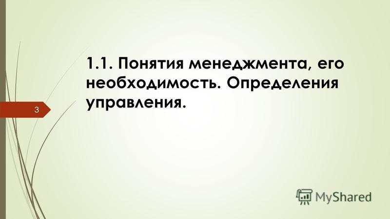 1.1. Понятия менеджмента, его необходимость. Определения управления. 3