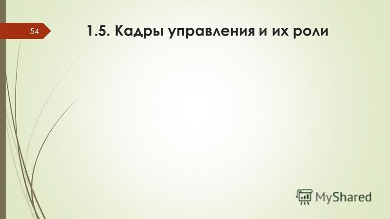 1.5. Кадры управления и их роли 54