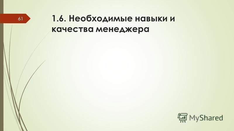 1.6. Необходимые навыки и качества менеджера 61