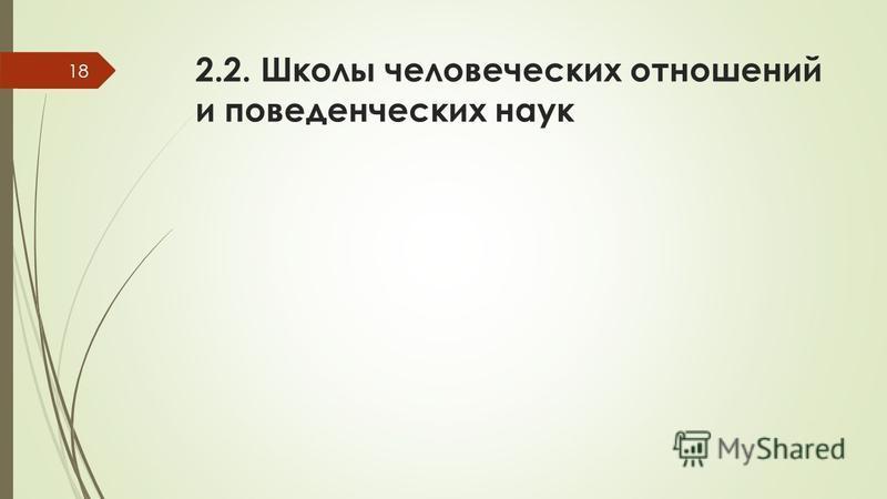 2.2. Школы человеческих отношений и поведенческих наук 18