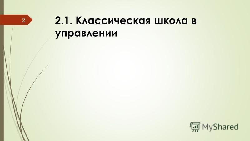 2.1. Классическая школа в управлении 2