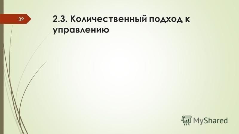2.3. Количественный подход к управлению 39