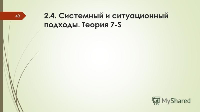 2.4. Системный и ситуационный подходы. Теория 7-S 43