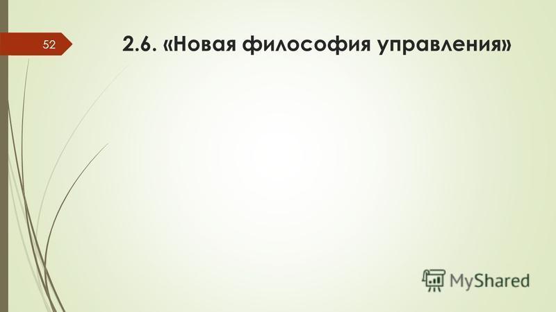 2.6. «Новая философия управления» 52